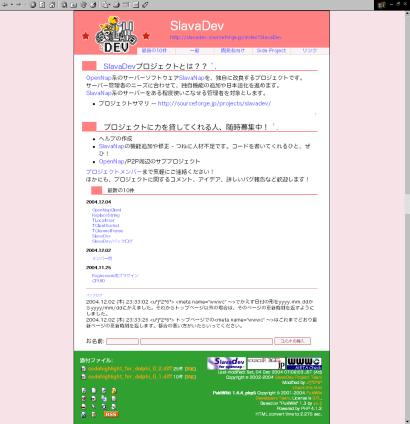 http://slavadev.sourceforge.jp/png/sitereform003.png
